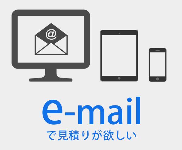 estimate-email