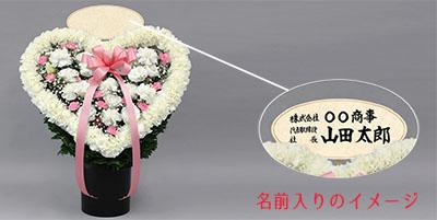 ハート型供花 [御芳名入り]