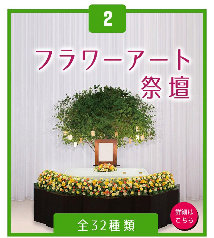 saidan-flower